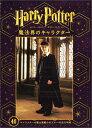 ハリー・ポッターポスターコレクション魔法界のキャラクター キャラクターの魅力満載のポスター40点を収録
