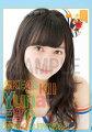 (卓上) 江籠裕奈 2016 SKE48 カレンダー