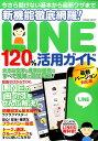 新機能徹底網羅!LINE 120%活用ガイド LINEの「困った」をぜんぶ解決! (Cosmic m