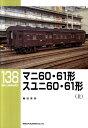 マニ60・61形スユニ60・61形(上) [ 藤田吾郎 ]