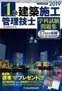 1級建築施工管理技士学科試験問題集(平成31年度版) [ 総合資格学院 ]