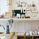 カフェルーム 〜Beautiful Bossa〜 [ (オムニバス) ]