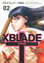 XBLADE + -CROSS-(2) (シリウスKC) [ 士貴 智志 ]