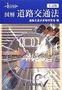 図解道路交通法4訂版 [ 道路交通法実務研究会 ]