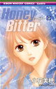 Honey Bitter(9) (りぼんマスコットコミックスクッキー) [ 小花美穂 ]