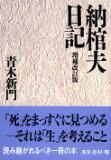修订和扩大她的棺木日记[納棺夫日記増補改訂版 [ 青木新門 ]]