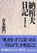 納棺夫日記増補改訂版