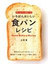 ホームベーカリーでいちばんおいしい食パンレシピ [ 山崎 豊...