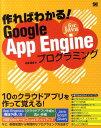 作ればわかる!Google App Engine for Javaプログラミング [ 中垣健志 ]