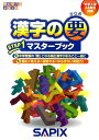 サピックスメソッド漢字の要ステップ1マスターブック [ 進学教室サピックス小学部 ]