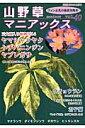 山野草マニアックス(vol.40) 三大斑入り植物◆ウチョウラン◆君子蘭 サクラソウ ギボウシ (別冊趣味の山野草)