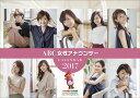 【卓上】ABC女性アナウンサー 2017年 カレンダー