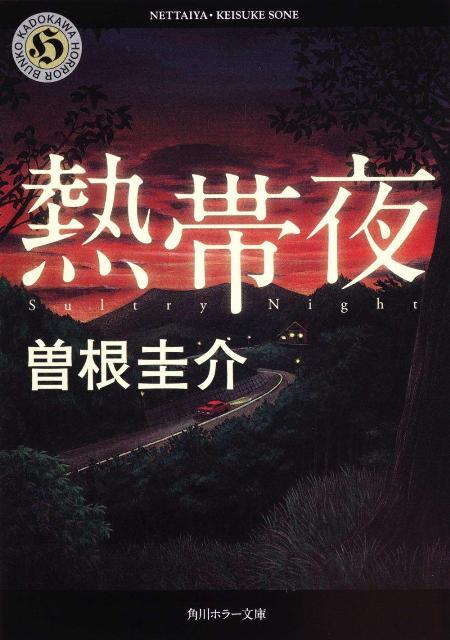熱帯夜 (角川ホラー文庫) [ 曽根圭介 ]の商品画像