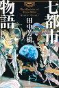 七都市物語〔新版〕 (ハヤカワ文庫JA) 田中 芳樹