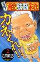 元祖!浦安鉄筋家族(2) (少年チャンピオンコミックス) [ 浜岡賢次 ]