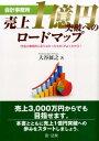 会計事務所売上1億円突破へのロードマップ [ 大谷展之 ]