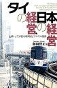 タイの経営、日本の経営 企業トップが語る新興国ビジネスの要諦 [ 藤岡資正 ]