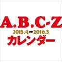 A.B.C-Z 2015.4→2016.3 CALENDAR [ A.B.C-Z ]