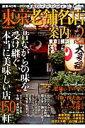 東京老舗名店案内(vol.2) 昔ながらの味を受け継ぐ、本当に美味しい店150軒 (ぴあmook)
