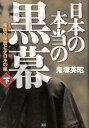 日本の本当の黒幕(下) 帝国の秘密とテロルの嵐 [ 鬼塚英昭 ]