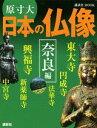 原寸大日本の仏像(奈良編) (講談社mook) [ 『週刊日本の仏像』編集部 ]