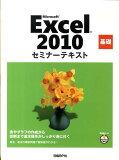 【要是books无论什么时候】Microsoft Excel 2010基础[日经BP公司][【ブックスならいつでも】Microsoft Excel 2010基礎 [ 日経BP社 ]]
