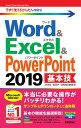 今すぐ使えるかんたんmini Word & Excel & PowerPoint 2019 基本技 [ AYURA+稲村暢子+技術評論社編集部 ]