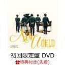 【先着特典】NEW WORLD (初回限定盤 CD+DVD+スマプラ)(ポストカード) [ 大橋トリオ ]