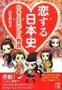 恋する日本史 やまとなでしこ物語 (中経の文庫) [ 山名美和子 ]
