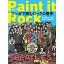 Paint it Rock [ 南武成 ]