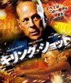 キリング・ショット ブルーレイ&DVDセット【Blu-ray】