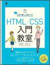 ������2��Ŋy�����g�ɂ'� HTML/CSS��勳�� [ ������� ]