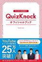 東大発の知識集団QuizKnockオフィシャルブック [ QuizKnock ]