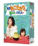 ���Ρ֤��������ס���ˤ⤯���!!DVD BOX