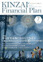 KINZAI Financial Plan(No.401(2018年.7月) 特集:中古住宅市場に注目してみよう