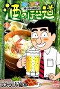 酒のほそ道(37) 酒と肴の歳時記 (ニチブンコミックス) [ ラズウェル細木 ]