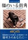 猫のいる街角 (アニマルカードコレクション)