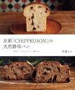 京都「CHIPPRUSON」の天然酵母パン 初めてでもおいしく焼ける [ 斉藤 ちえ ]