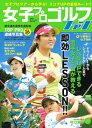 女子プロゴルフファン