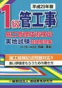 1級管工事施工管理技術検定実地試験問題解説集(平成29年版) H19〜H28問題・解説 [ 地域開発研究所 ]