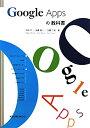 【送料無料】Google Appsの教科書 [ 中田平 ]