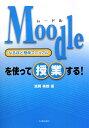 【送料無料】Moodleを使って授業する!なるほど簡単マニュアル [ 濱岡美郎 ]