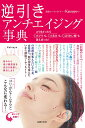 逆引き アンチエイジング事典 [ Katsuyo ]