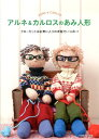 アルネ&カルロスのあみ人形 クローゼットはお気に入りの洋服でいっぱい! [ アルネ・ネルヨデット ]