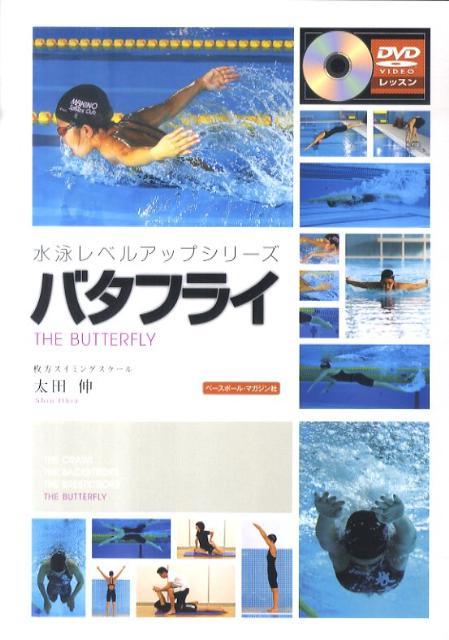 バタフライ (水泳レベルアップシリーズ) [ 太田伸 ]...:book:14401838