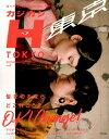 楽天楽天ブックスカジカジH TOKYO(VOL.4) CAZICAZI HAIR TOKYO STYLE 冬ヘアとミックススタイル100。ヘア・コンプリートカタログ! (CARTOP MOOK)