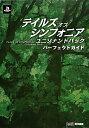 テイルズオブシンフォニアユニゾナントパックパーフェクトガイド [ ファミ通編集部 ]