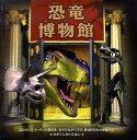 恐竜博物館 (かがく・しかけえほん) [ ジェン・グリーン ]