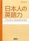 日本人の英語力 それを支える英語教育の現状