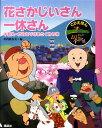 まんが日本昔ばなし(6) CDえほん 花さかじいさん・一休さん [ 川内彩友美 ]...